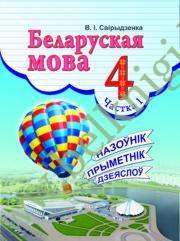 Беларуская мова. 4 клас (падручнiк) Частка 1.