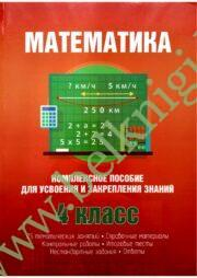 Математика. 4 класс. Комплексный тренажёр. (уценка, 2017)