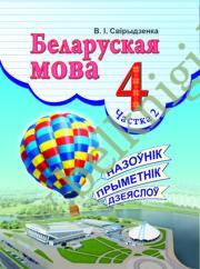 Беларуская мова. 4 клас (падручнiк) Частка 2.