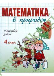 Математика в природе. 4 класс. Текстовые задачи. (уценка, 2010)