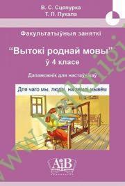 ФЗ. Вытокi роднай мовы. 4 клас. Дапаможнiк для настаўнiка.