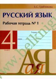 Русский язык. 4 класс. Рабочая тетрадь №1. (уценка, 2012)