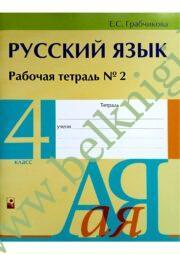 Русский язык. 4 класс. Рабочая  тетрадь № 2. (Рекомендовано МО). (уценка, 2012)