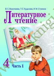 Литературное чтение. 4 класс (учебник) Часть 1.
