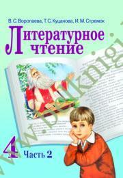 Литературное чтение. 4 класс (учебник) Часть 2.