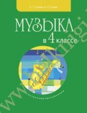 Музыка в 4 классе (учебник)