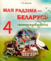 Мая Радзiма– Беларусь. 4клас.Праверачныяработы.
