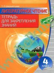 Литературное чтение. 4 класс. Тетрадь для закрепления знаний. (с наклейками)