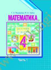 Математика. 4 класс (учебник) Часть 1.