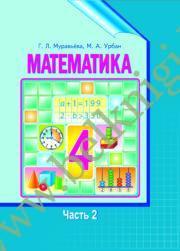 Математика. 4 класс (учебник) Часть 2.