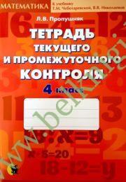 Математика. 4 класс. Тетрадь текущего и промежуточного контроля. (по КТП Чеботаревской).