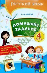Русский язык. 4 класс. Домашние задания. Тетрадь.