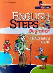 ENGLISH STEPS Beginner. Teacher's Book. Книга для учителя. (наклейки, карточки)