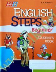 ENGLISH STEPS Beginner. Student's Book. (рабочая тетрадь)