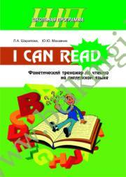 I Can Read. Фонетический тренажер по чтению на английском языке.