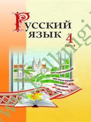 Русский язык. 4 класс (учебник) Часть 2.