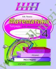 Математика. 4 класс. Тетрадь для закрепления знаний.