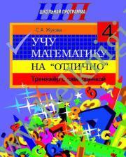 """Учу математику на """"отлично"""". Тренажер для 4-го класса с самооценкой."""