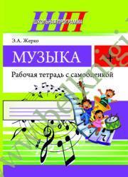 Музыка. 4 класс. Рабочая тетрадь с самооценкой (ЧЕРНО-БЕЛАЯ)