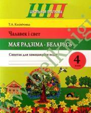 Мая Радзіма – Беларусь 4 клас. Сшытак для замацавання ведаў.