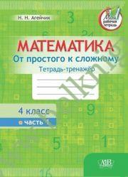 Математика. От простого к сложному. 4 класс. 1 часть. Тетрадь-тренажер.