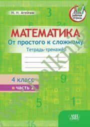 Математика. От простого к сложному. 4 класс. 2 часть.  Тетрадь-тренажер.