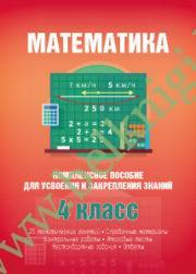 Математика. Комплексное пособие для усвоения и закрепления знаний за курс начальной школы.