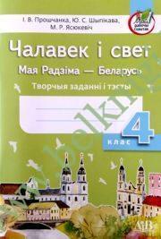 Чалавек і свет. Мая Радзіма – Беларусь. Творчыя заданнi i тэсты. 4 клас.