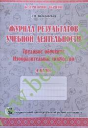 Журнал результатов учебной деятельности. (Трудовое обучение, ИЗО). 4 класс.
