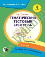 Литературное чтение. 4 класс. Тематический тестовый контроль.