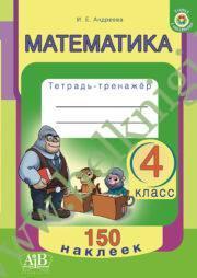 "Математика. 4 класс. Тетрадь-тренажер (Серия ""Учимся с наклейками"")"