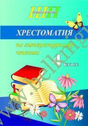 Хрестоматия по литературному чтению. 4 класс. (СКОБА)