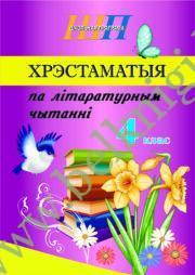 Хрэстаматыя па лiтаратурным чытаннi. 4 клас. (СКОБА)