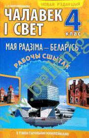 Мая Радзiма – Беларусь. 4 клас. Рабочы сшытак з наклейкамi (Рекомендовано МО)
