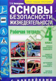 ОБЖ. 4 класс. Рабочая тетрадь с наклейками (Рекомендовано МО)