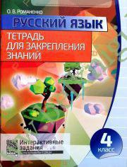 Русский язык. 4 класс. Тетрадь для закрепления знаний.