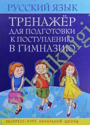 Русский язык. Тренажер для подготовки к поступлению в гимназию.(уценка)