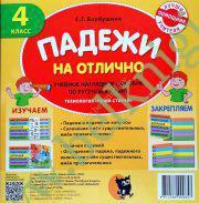 Падежи на отлично. 4 класс. Учебное наглядное пособие по русскому языку.