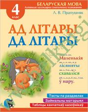 Ад лiтары да лiтары: сшытак-трэнажор па беларускай мове. 4 клас.