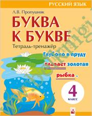 Буква к букве. 4 класс. Тетрадь-тренажер по русскому языку.