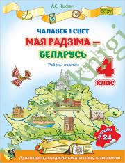 Мая Радзiма – Беларусь. 4 клас. Рабочы сшытак. (з наклейкамi)