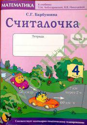 Считалочка. 4 класс. Тетрадь по математике. Часть 2. (с наклейками)(по КТП Чеботаревской)