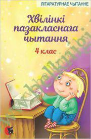 Хвiлiнкi пазакласнага чытання. 4 клас.