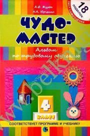Чудо-мастер. 4 класс. Альбом по трудовому обучению.
