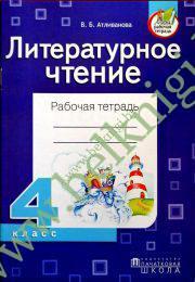 Литературное чтение. Рабочая тетрадь. 4 класс.