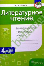Литературное чтение. 4 класс. Тематический контроль. (Рекомендовано МО)