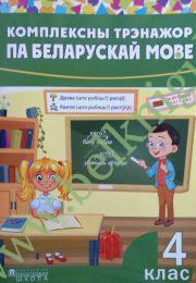 Комплексны трэнажор па беларускай мове. 4 клас.