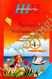 Мая Радзiма – Беларусь. 4 клас. Кнiга для чытання.