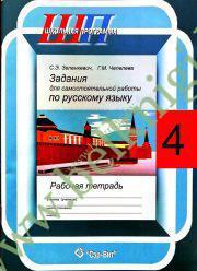 Задания для самостоятельных работ по русскому языку. 4 класс.
