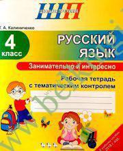 Русский язык. 4 класс. Занимательно и интересно. Рабочая тетрадь с тематическим контролем.